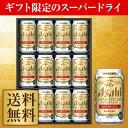 お中元 ビール ギフト【送料無料】アサヒ スーパードライジャ...