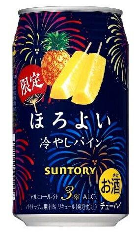 サントリー ほろよい 冷やしパイン 350ml×24本【ご注文は2ケースまで1個口配送可能です】