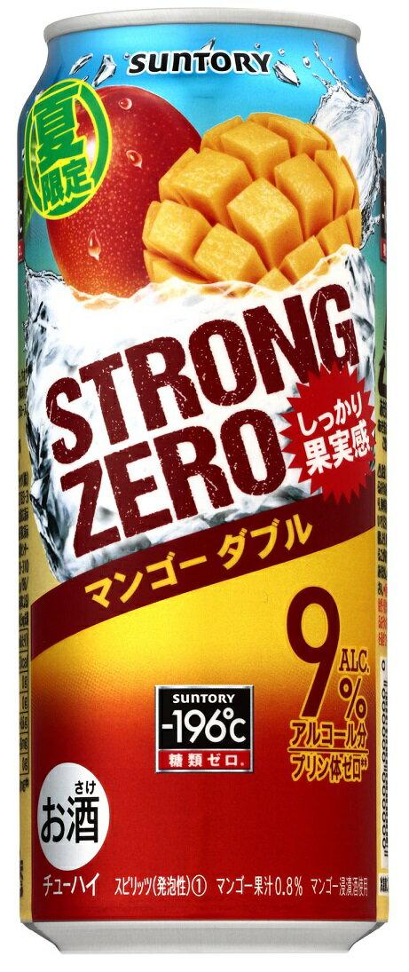 サントリー -196℃ ストロングゼロ 〈マンゴーダブル〉500ml×24本【ご注文は2ケースまで1個口配送可能です】