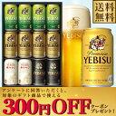 【300円OFFクーポン配布中】お中元 ビール ギフト【送料...