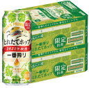 【予約】2021/11/02発売商品【送料無料】キリン 一番搾りとれたてホップ生ビール 2021 5