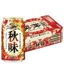 キリン 秋味 350ml×24本【ご注文は2ケースまで同梱可能】2021/08/17発売商品