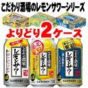 【先着順7%OFFクーポン取得可】 レモンサワー 送料無料 選べる サントリー こだわり酒場のレモン