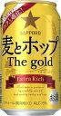 サッポロ 麦とホップ ザ・ゴールド 350ml×24本 【ご注文は3ケースまで1個口配送可能です。】