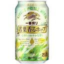 【限定醸造】キリン 一番搾り 若葉香るホップ 350ml×24本 【ご注文は3ケースまで同梱可能です】