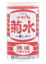 菊水酒造 熟成ふなぐち菊水一番しぼり 200ml×30本【ご注文は3ケース(90本)まで一個口配送可能です】
