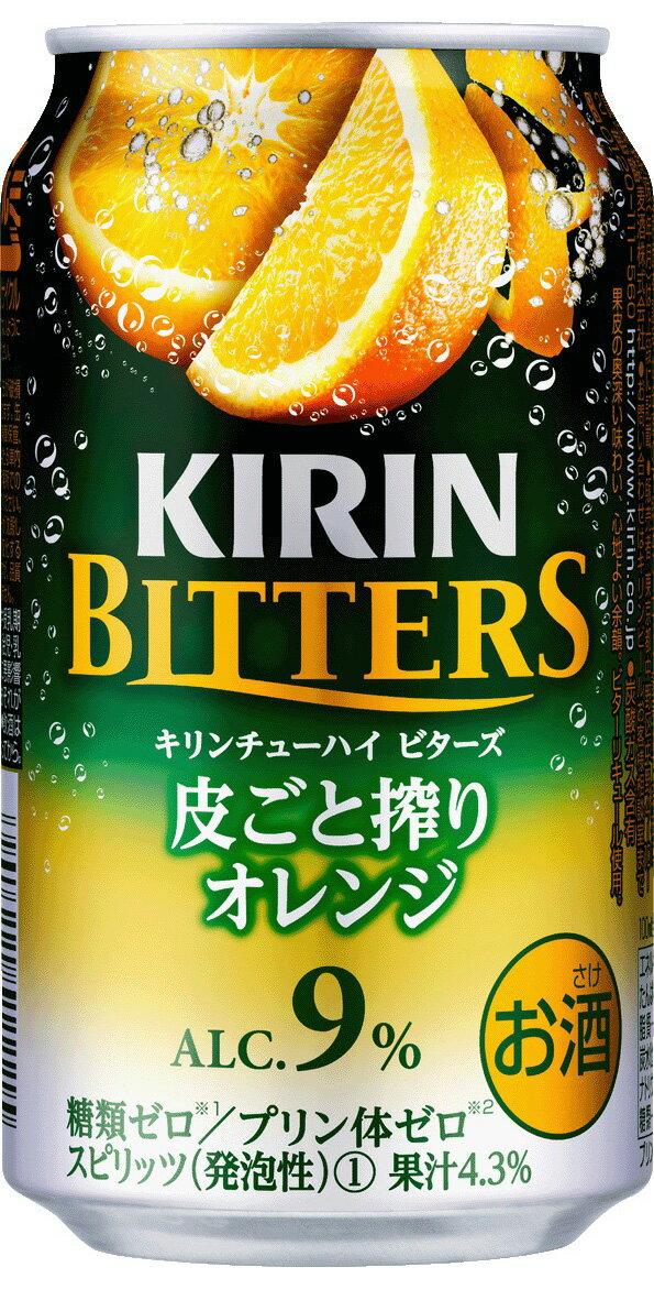 キリンチューハイ ビターズ 皮ごと搾りオレンジ ...の商品画像