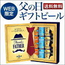 【EC限定・父の日ギフト】【送料無料】サントリー ザ・プレミ...