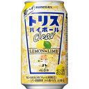 【期間限定】サントリー トリスハイボール レモン&ライム 350ml×24本 【ご注文は3ケースまで1個口配送可能。】