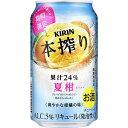 【期間限定商品】キリン 本搾り 夏柑 350ml×24本【ご注文は3ケースまで同梱可能です】