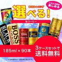 【送料無料】選べる ワンダ&BOSS 缶コーヒー 185ml×30本 よりどり3ケースセット【北海道