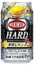 アサヒ ウィルキンソン ハード 無糖レモン 350ml×24本 【ご注文は2ケースまで1個口