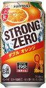 【期間限定】サントリー -196℃ ストロングゼロ〈ダブルオレンジ〉350ml×24本 【ご注
