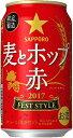 【10月11日発売】サッポロ 麦とホップ 350ml×24本 【ご注文は2ケースまで同梱可能です】