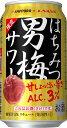 サッポロ はちみつ男梅サワー 350ml×24本【ご注文は2ケースまで1個口配送可能です】