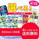 【送料無料】選べる 発泡酒 350ml×24本 4ケースセット【北海道・沖縄県は対象外と