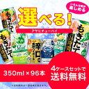 【4ケース価格】【送料無料】選べる アサヒチューハイ