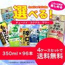 【4ケース価格】【送料無料】選べるチューハイ・カク