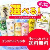 【4ケース価格】【送料無料】選べる ノンアルコール 350ml×24本 4ケースセット【北海道・沖縄県は対象外となります。】