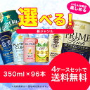【あす楽】【4ケース価格】【送料無料】選...