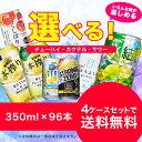 【送料無料】選べる チューハイ カクテル・サワー 350ml×24本 4ケースセッ【北海道・