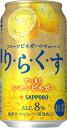 サッポロ りらくす〈すっきりレモンビネガー〉350ml×24本【ご注文は2ケースまで1個口配送可能です。】