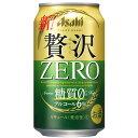 【送料無料】アサヒ クリアアサヒ 贅沢ゼロ 350ml×2ケース【北海道・沖縄県は対象外となります。