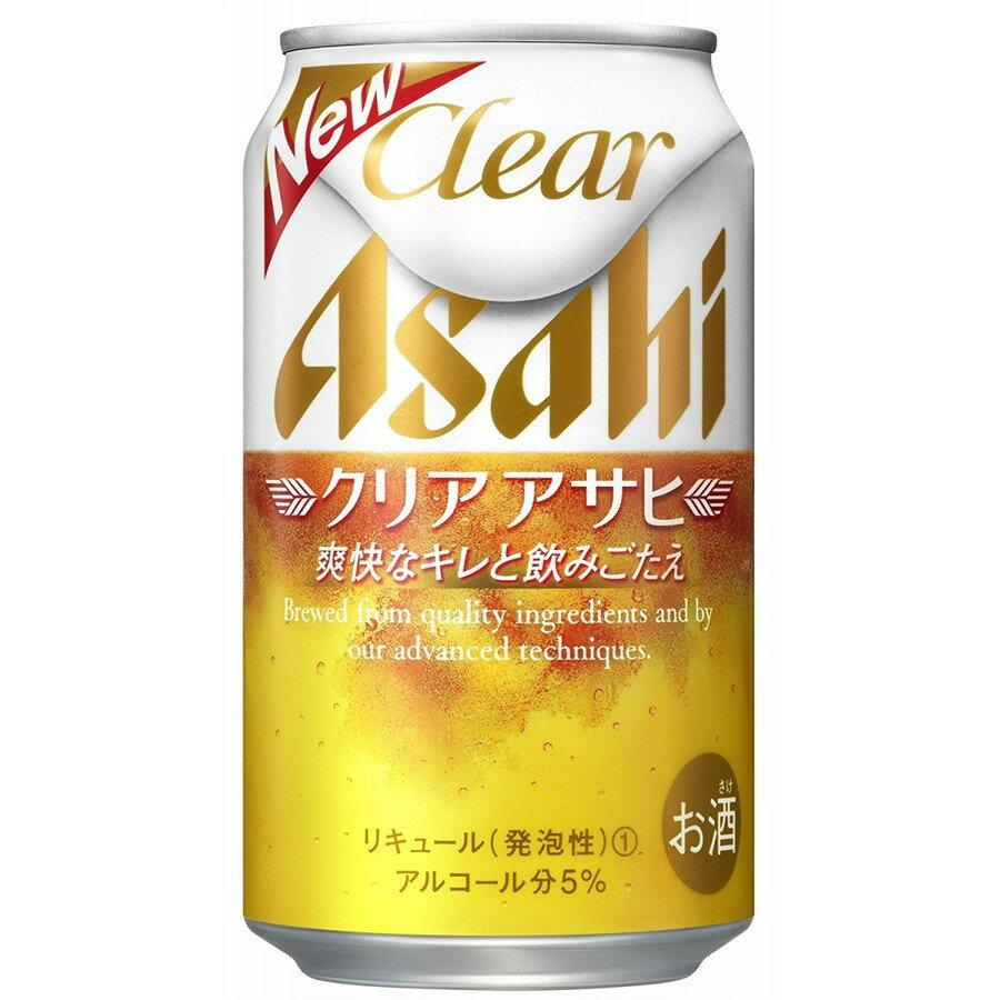 【送料無料】アサヒ クリアアサヒ 350ml×2ケース【北海道・沖縄県は対象外なります。】
