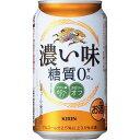 【4ケース価格】【送料無料】キリン 濃い味 糖質0 350ml×24本 4ケース【北海道・沖縄県は対象外なります。】