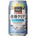 【あす楽】サントリー -196℃ 無糖クリア レモン&ライム 350ml×24本 【ご注文は2ケ