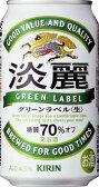 【送料無料】キリン 淡麗グリーンラベル 350ml×72本 3ケースセット 【北海道・沖縄県は対象外となります。】