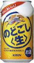 【送料無料】キリン のどごし<生> 350ml×24本 3ケース 【北海道・沖縄県は対象外なります。】