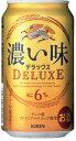 キリン 濃い味 デラックス 350ml×24本 【ご注文は3ケースまで同梱可能です】