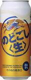 【枚数限定!200円クーポン配布中】【送料無料】キリン のどごし<生> 500ml×24本 2ケース 【北海道・沖縄県は対象外なります。】