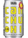 宝(タカラ) 缶チューハイ レモン 350ml×24本(CANチューハイ)【ご注文は3ケースまで同梱可能です】