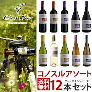 1/25まで全品P3倍 【大人気!チリワイン】【送料無料