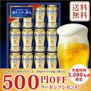 【500円OFFクーポンプレゼント】お歳暮 御歳暮 ビール ギフト【送料無料】サントリー