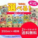 【送料無料】選べる 宝焼酎ハイボール 350ml×48本 2ケースセット【宝・ハイボール】
