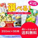【あす楽】【送料無料】選べる チューハイ 350ml×4ケ