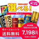 【送料無料】選べる ワンダ&BOSS 缶コーヒー 185ml×30本 よりどり4ケースセット【北海道