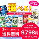【送料無料】選べる 発泡酒 350ml×24本 3ケースセット【北海道・沖縄県は対象外となります】【HLS_DU】