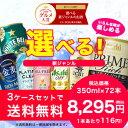 【送料無料】選べる 新ジャンルのお酒(第3のビール)350ml 24本×3ケースセット【北海道・沖縄県は対象外となります】