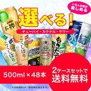 【あす楽】【送料無料】選べる チューハイ 500ml×2ケ