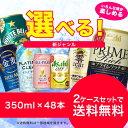 【送料無料】選べる 新ジャンルのお酒 第3のビール 35
