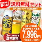 【送料無料】選べる 新ジャンルのお酒(第3のビール)500ml×24本×2ケースセット【北海道・沖縄県は対象外となります】