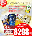 【送料無料】選べる 新ジャンルのお酒(第3のビール) 24本×3ケースセット【北海道・沖縄県は対象外となります】
