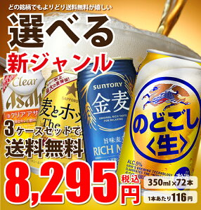 選べる新ジャンルのお酒(第3のビール)24本×3ケースセット【送料無料】