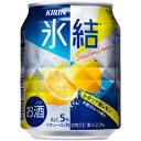 【チューハイ】キリン 氷結シチリア産レモン 250ml缶 1...