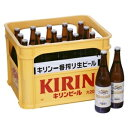 【ビール】【送料無料】キリン一番搾り 大瓶 633ml瓶 1ケース(20本入り)【(北海道・沖縄・離