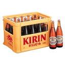 【ビール】【送料無料】キリンラガービール 中瓶500ml瓶 1ケース(20本入り)【(北海道・沖縄・離島の一部を除く)(北海道・沖縄はプラス2200円いただきます)】